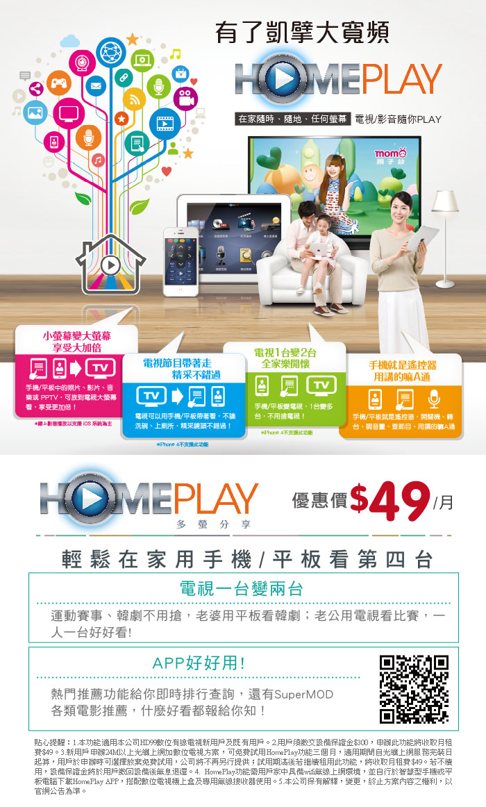 Homeplay for Homeplay